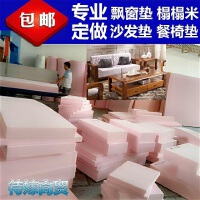 热卖新款海绵沙发垫定做高密度海绵垫海绵定做飘窗垫餐椅坐垫床垫