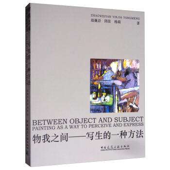 物我之间 写生的一种方法   赵巍岩,阴佳,杨萌 9787112199945 全新正版教育类图书