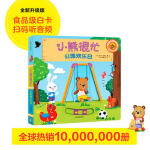 新版・小熊很忙・第3辑:公园欢乐日