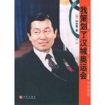 我策划了汉城奥运会 [韩]朴世直,姜�F哲 中信出版社
