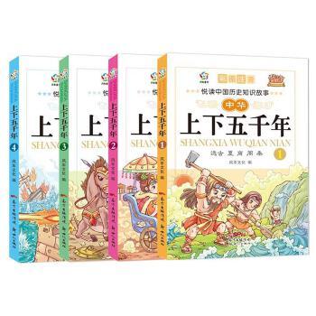 上下五千年(4册)套装 彩图注音,专为小学生量身定制,插图精美,优质纸张,安全大豆油墨印制,幼狮精品童书