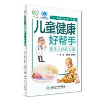 儿童健康好帮手・新生儿疾病分册(配增值)