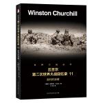 第二次世界大战回忆录 11:胜利的浪潮