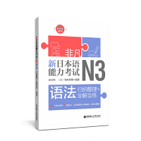 非凡.新日本语能力考试.N3语法:归纳整理+全解全练(赠音频)
