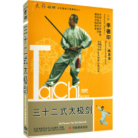 新华书店正版 李德印主讲 三十二式太极剑 DVD