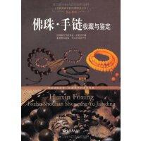 【旧书二手书8成新】慧心佛性:佛珠・手链收藏与鉴定【梵高】