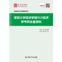 非纸质书!!2019年深圳大学经济学院918经济学考研全套资料