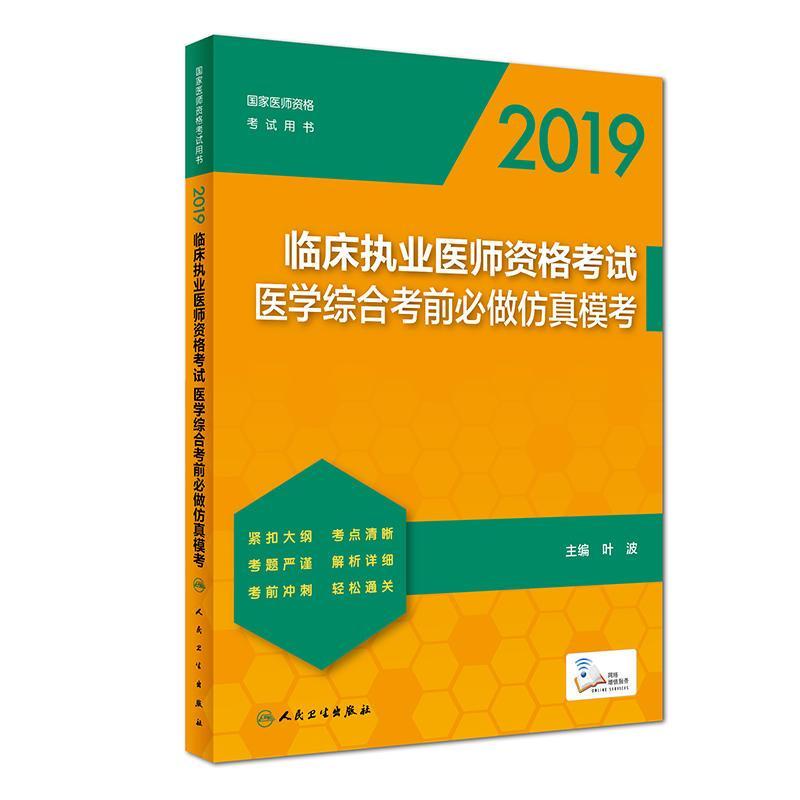 2019-临床执业医师资格考试医学综合考前必做仿真模考( 货号:711728252)