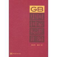 中国国家标准汇编 2013年修订-32 9787506676519 中国标准出版社 中国标准出版社