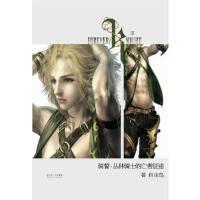 骑誓 丛林骑士的亡者征途 自由鸟 长江文艺出版社
