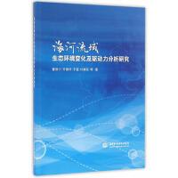 【二手书9成新】海河流域生态环境变化及驱动力分析研究 董增川 水利水电出版社9787517043409