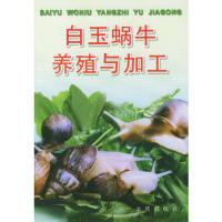 【新书店正版】白玉蜗牛养殖与加工 刘玉亭,冉崇福著 金盾出版社