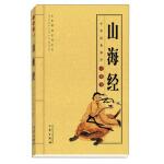 山海经 [汉] 刘歆,徐喜平,高东海 三秦出版社