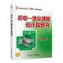 机电一体化课程设计指导书 北京大学出版社