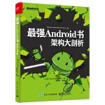 最强Android书:架构大剖析