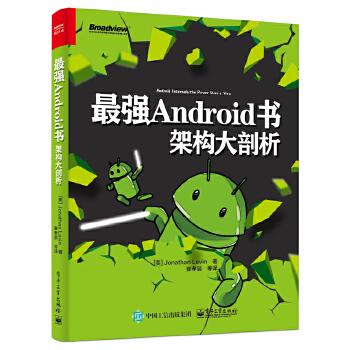 最强Android书:架构大剖析 不需要源码也能彻底掌握Android技术内幕,全程实验直接指导,层层拆解!持续更新中……本书被美国中情局,国内部分手机厂商作为内部员工学习教材