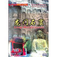 中国行-龙门石窟DVD( 货号:2000013313942)