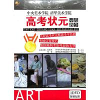 清华美术学院中央美术学院高考状元示范教学(1DVD附赠配册)( 货号:2000020037527)