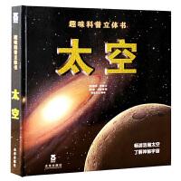 趣味科普立体书太空精装礼品书 乐乐趣童书 立体书儿童3d立体书童书 3-12岁少儿教辅读物太阳系恒星宇宙小学科普 揭秘
