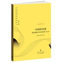 正版 中国的奇迹 发展战略与经济改革 赶超战略与传统经济体制形成 经济绩效 经济改革的历程与成就 改革与发展问题 经济