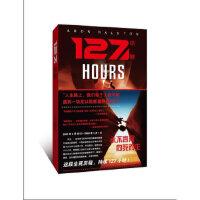 127小时 Aron Ralston 法律出版社