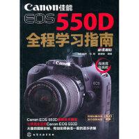 佳能EOS 550D全程学习指南(附光盘),新锐摄影 等,化学工业出版社9787122099860