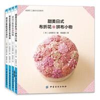美好生活:日式手工书合集(套装共4册)