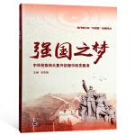 强国之梦:中华民族伟大复兴征程中的先驱者