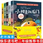 预售 一只想飞的猫孤独的小螃蟹歪脑袋木头桩小狗的小房子小鲤鱼跳龙门二年级注音版小学二年级课外书必读书快乐读书吧丛书二年