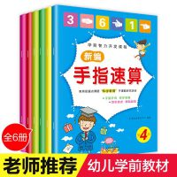 新编手指速算1-6 共6册 手指速算心算脑算幼儿园教材 数学练习册 儿童算术手指快算全脑数学 一分钟速算 学前数学思维训练书籍