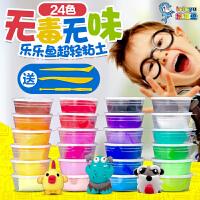 乐乐鱼24色彩泥超轻粘土工具套装太空彩泥糖果包装盒 精品盒装DIY