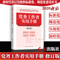 正版现货 2020新版 党务工作者实用手册(修订版) 红旗出版社