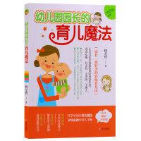 幼儿园园长的育儿魔法 让宝宝在家也能依照时间表作息 同步解读宝宝发育特点 智能开发 造就聪明宝贝 林芝铃著 哺育婴幼儿