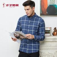 才子男装2019秋季新款格子衬衣青年时尚休闲磨毛修身纯棉长袖衬衫