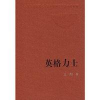 【新书店正版】英格力士 王刚 人民文学出版社