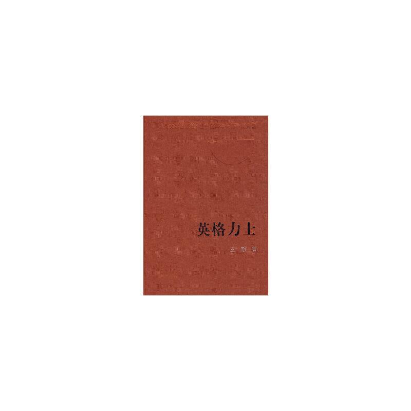 【新书店正版】英格力士 王刚 人民文学出版社 正版图书,请注意售价高于定价,有问题联系客服谢谢。
