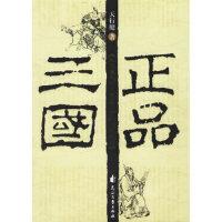 【新书店正版】正品三国 天行健 花山文艺