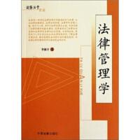 【新书店正版】法律管理学,李振宇,中国检察出版社9787510203688