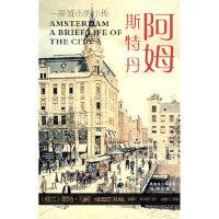 【新书店正版】阿姆斯特丹:一座城市的小传,(),花城出版社9787536050877