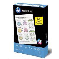 原装正品惠普复印纸HP A4打印机复印纸70g纯白 单包500张/包 80g高白 学生作业文件复印纸