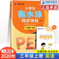 小学生衡水体同步字帖三年级上册英语 人教pep版