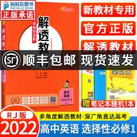 解透教材高中英语选择性必修第一册 人教版新教材高二英语选修1中学教材全解