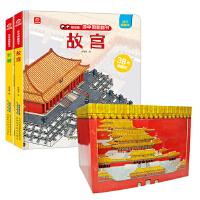 游中国翻翻书:故宫、长城(套装)附赠故宫立体模型