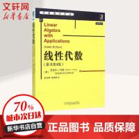 线性代数(原书第9版)/华章数学译丛 (美)史蒂文J.利昂