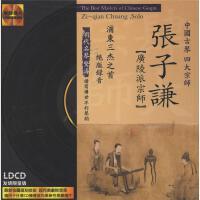 中国古琴四大宗师-张子谦广陵派宗师(黑胶DSDCD)( 货号:2000019638995)