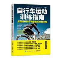 人民邮电:自行车运动训练指南全面提升骑行表现的系统性训练