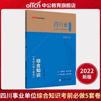 中公教育2020四川省事业单位公开招聘工作人员考试辅导教材综合知识考前必做5套卷