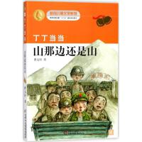 丁丁当当山那边还是山 中国少年儿童出版社