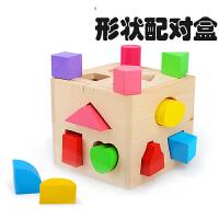 儿童几何形状配对积木多孔智力盒 宝宝图形认知益智木制玩具1-3岁