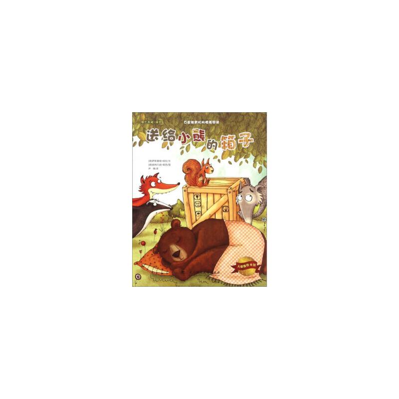 大憨熊绘本馆:送给小熊的箱子